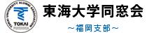 東海大学同窓会~福岡支部~