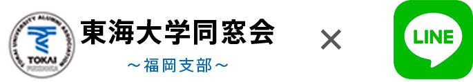 東海大学同窓会福岡支部とLINEのロゴ